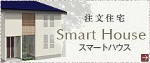 注文住宅 スマートハウス
